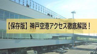 神戸空港 アクセス解説